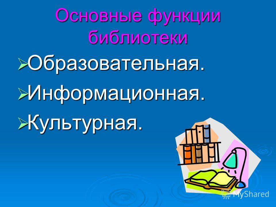 Основные функции библиотеки Образовательная. Образовательная. Информационная. Информационная. Культурная. Культурная.