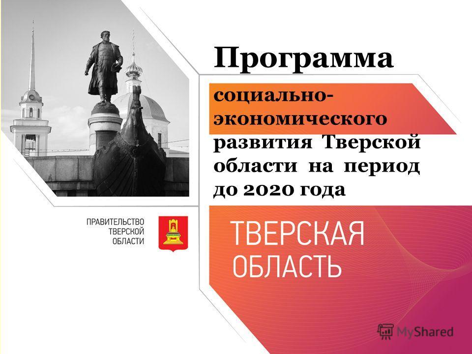 Программа социально- экономического развития Тверской области на период до 2020 года