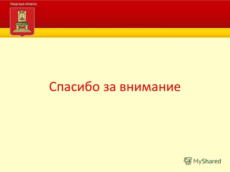 Администрация Тверской области Тверская область Спасибо за внимание