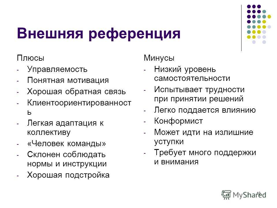 9 Тип референции Смешанная референция внешняявнутренняя Показывает соотношение собственного и внешнего мнения при самооценке и принятии решений