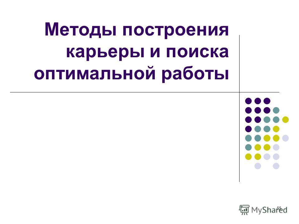 54 Оценка эффективности движения к цели