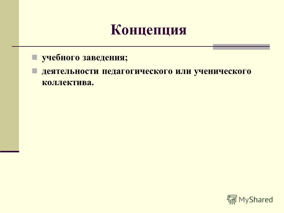 Концепция учебного заведения; деятельности педагогического или ученического коллектива.