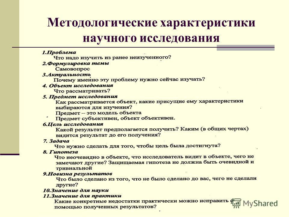 Методологические характеристики научного исследования
