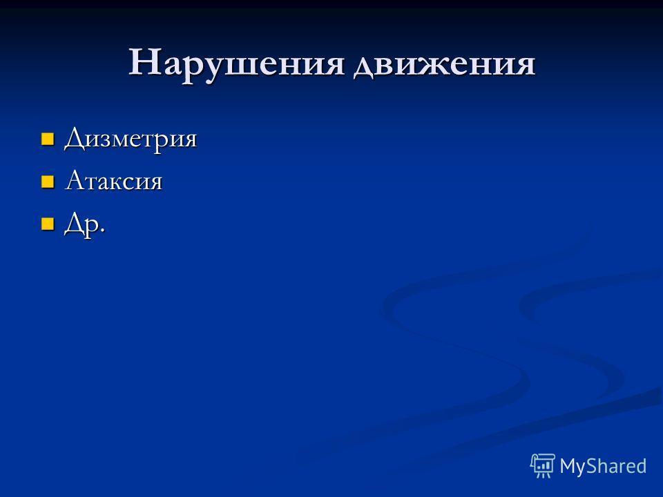 Нарушения движения Дизметрия Атаксия Др.
