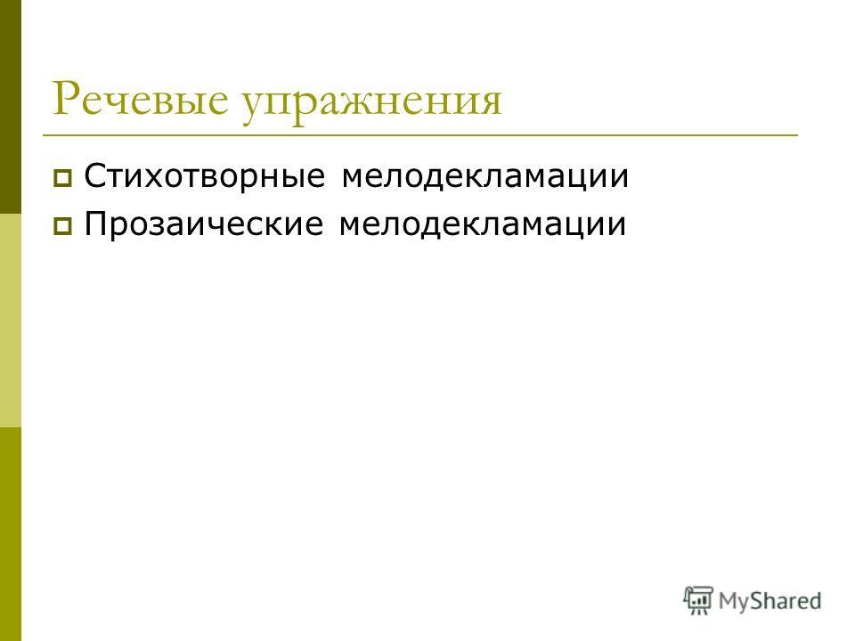 Речевые упражнения Стихотворные мелодекламации Прозаические мелодекламации
