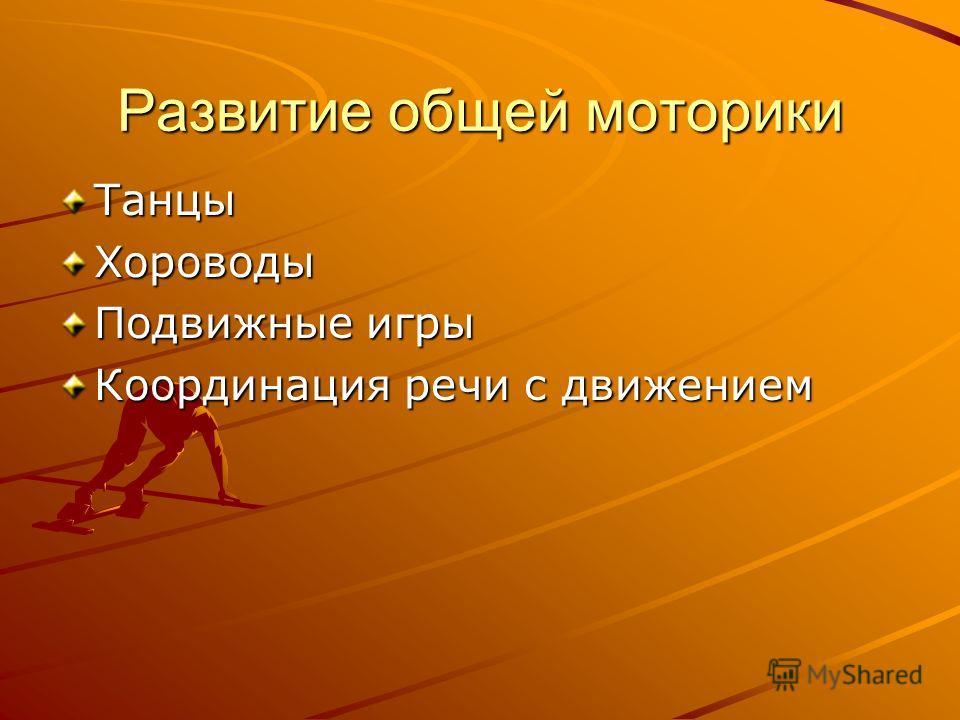 Развитие общей моторики ТанцыХороводы Подвижные игры Координация речи с движением