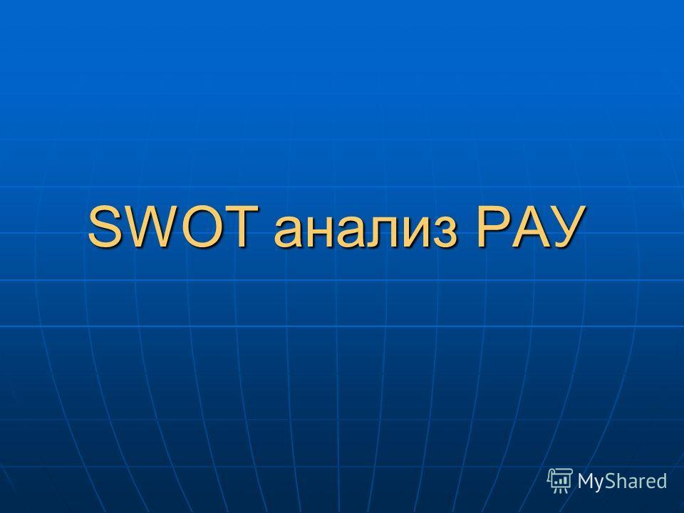 SWOT анализ РАУ