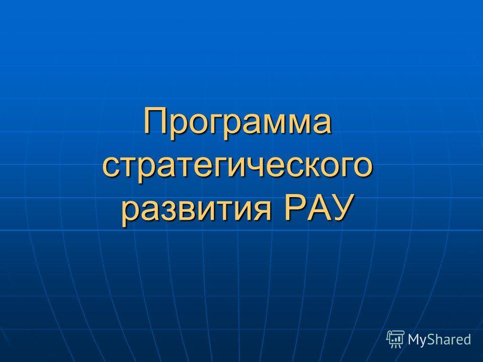 Программа стратегического развития РАУ