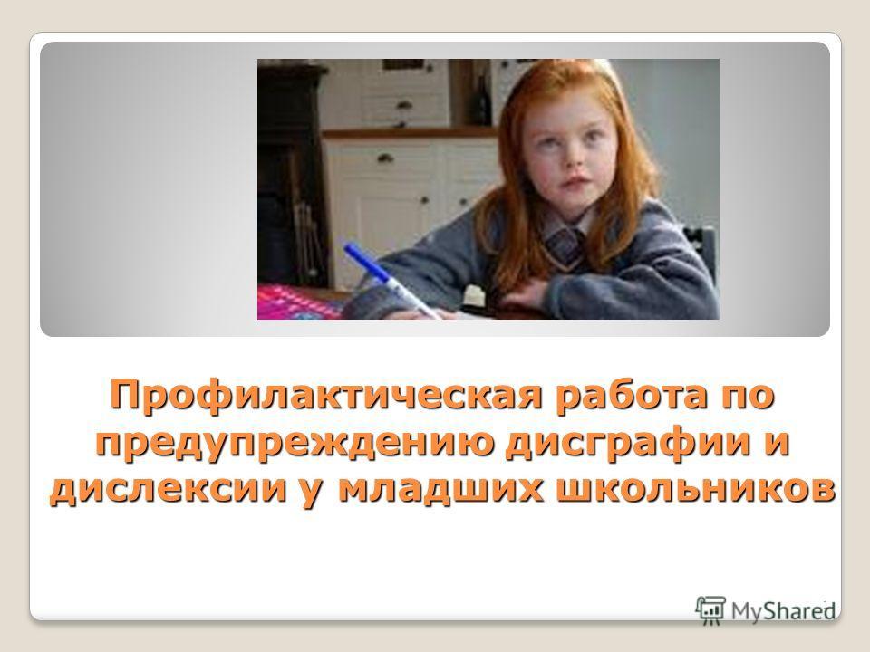 Профилактическая работа по предупреждению дисграфии и дислексии у младших школьников 1