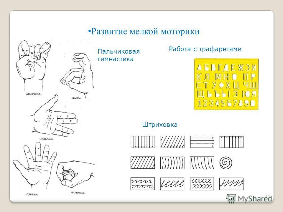 Развитие мелкой моторики Пальчиковая гимнастика Работа с трафаретами Штриховка 10