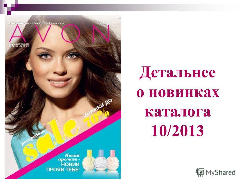 Детальнее о новинках каталога 10/2013