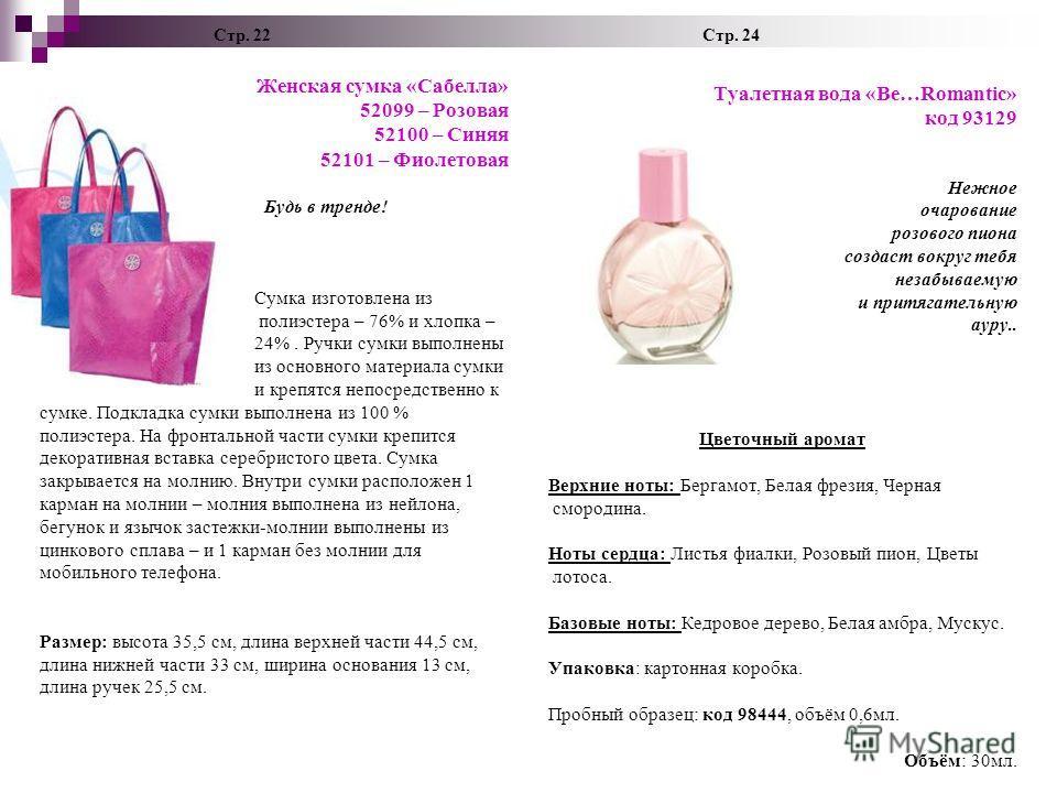 Стр. 22 Стр. 24 Женская сумка «Сабелла» 52099 – Розовая 52100 – Синяя 52101 – Фиолетовая Будь в тренде! Сумка изготовлена из полиэстера – 76% и хлопка – 24%. Ручки сумки выполнены из основного материала сумки и крепятся непосредственно к сумке. Подкл