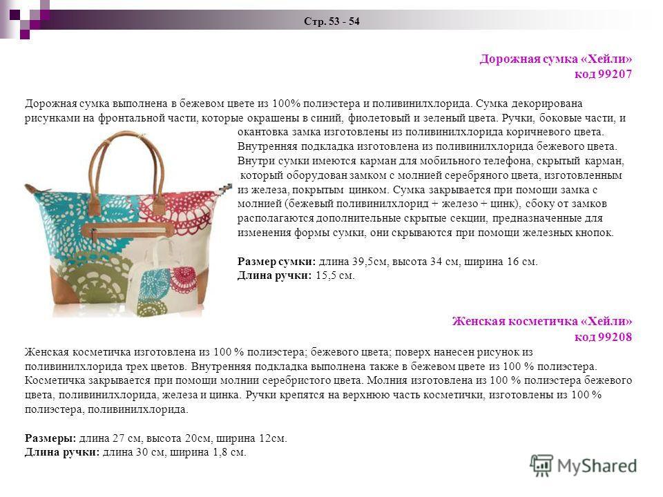 Стр. 53 - 54 Дорожная сумка «Хейли» код 99207 Дорожная сумка выполнена в бежевом цвете из 100% полиэстера и поливинилхлорида. Сумка декорирована рисунками на фронтальной части, которые окрашены в синий, фиолетовый и зеленый цвета. Ручки, боковые част