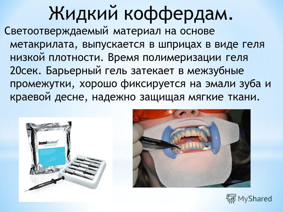 Светоотверждаемый материал на основе метакрилата, выпускается в шприцах в виде геля низкой плотности. Время полимеризации геля 20сек. Барьерный гель затекает в межзубные промежутки, хорошо фиксируется на эмали зуба и краевой десне, надежно защищая мя