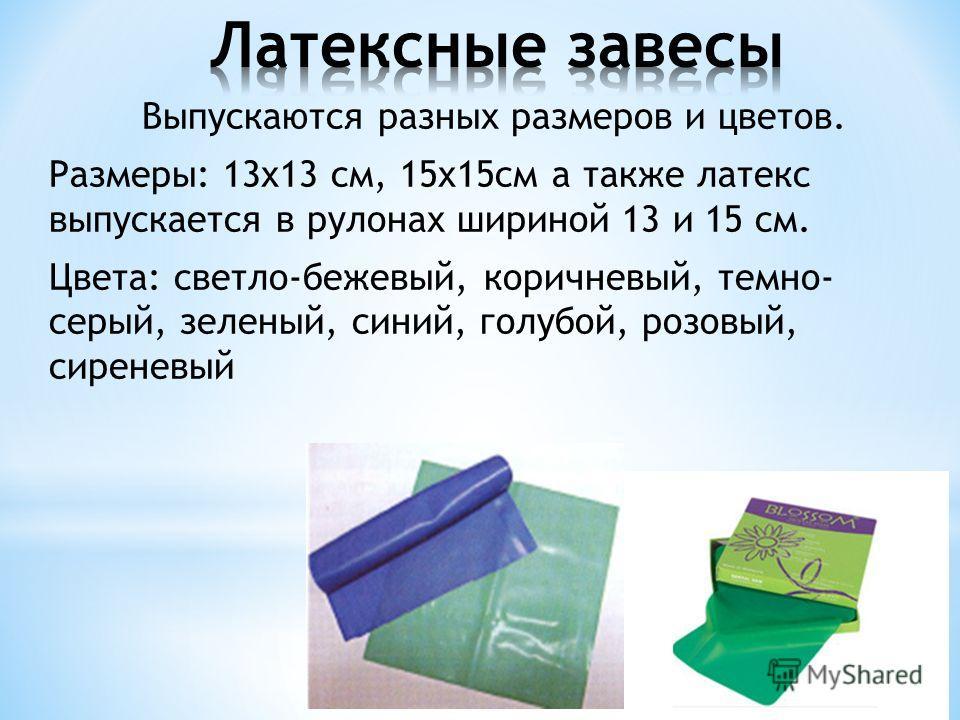 Выпускаются разных размеров и цветов. Размеры: 13х13 см, 15х15см а также латекс выпускается в рулонах шириной 13 и 15 см. Цвета: светло-бежевый, коричневый, темно- серый, зеленый, синий, голубой, розовый, сиреневый
