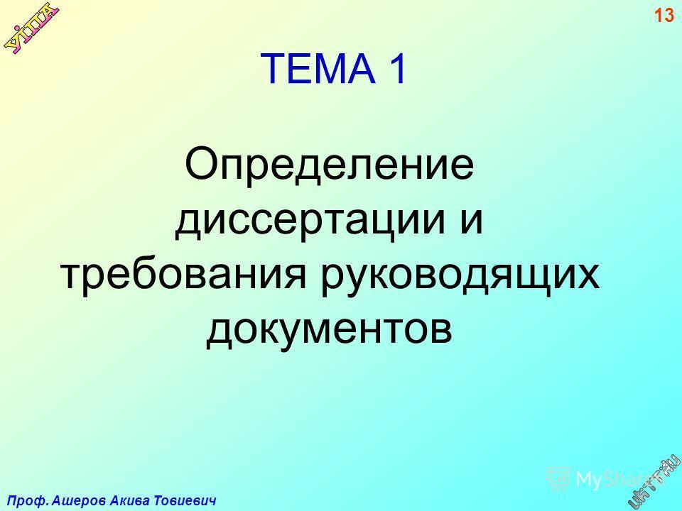 Проф. Ашеров Акива Товиевич 13 ТЕМА 1 Определение диссертации и требования руководящих документов