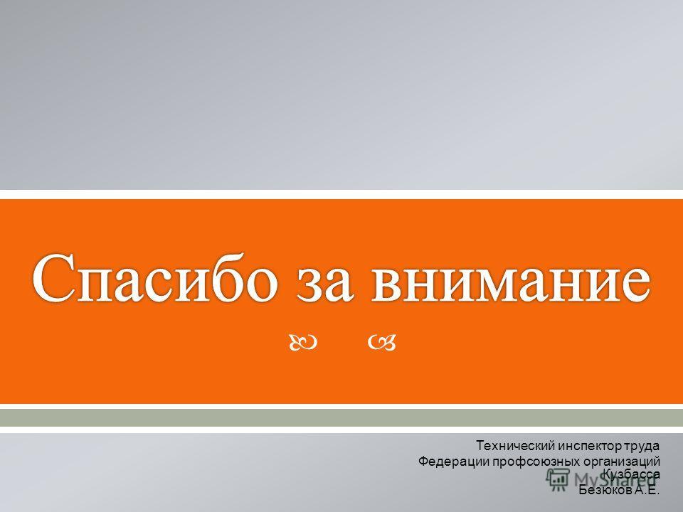 Технический инспектор труда Федерации профсоюзных организаций Кузбасса Безюков А. Е.