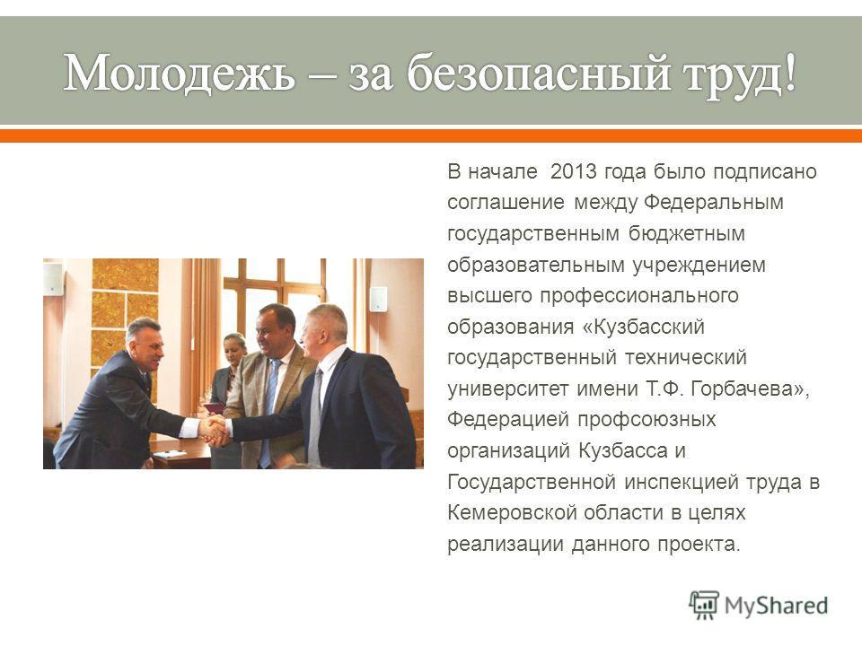 В начале 2013 года было подписано соглашение между Федеральным государственным бюджетным образовательным учреждением высшего профессионального образования « Кузбасский государственный технический университет имени Т. Ф. Горбачева », Федерацией профсо