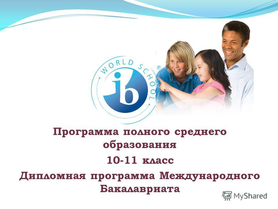 Программа полного среднего образования 10-11 класс Дипломная программа Международного Бакалавриата