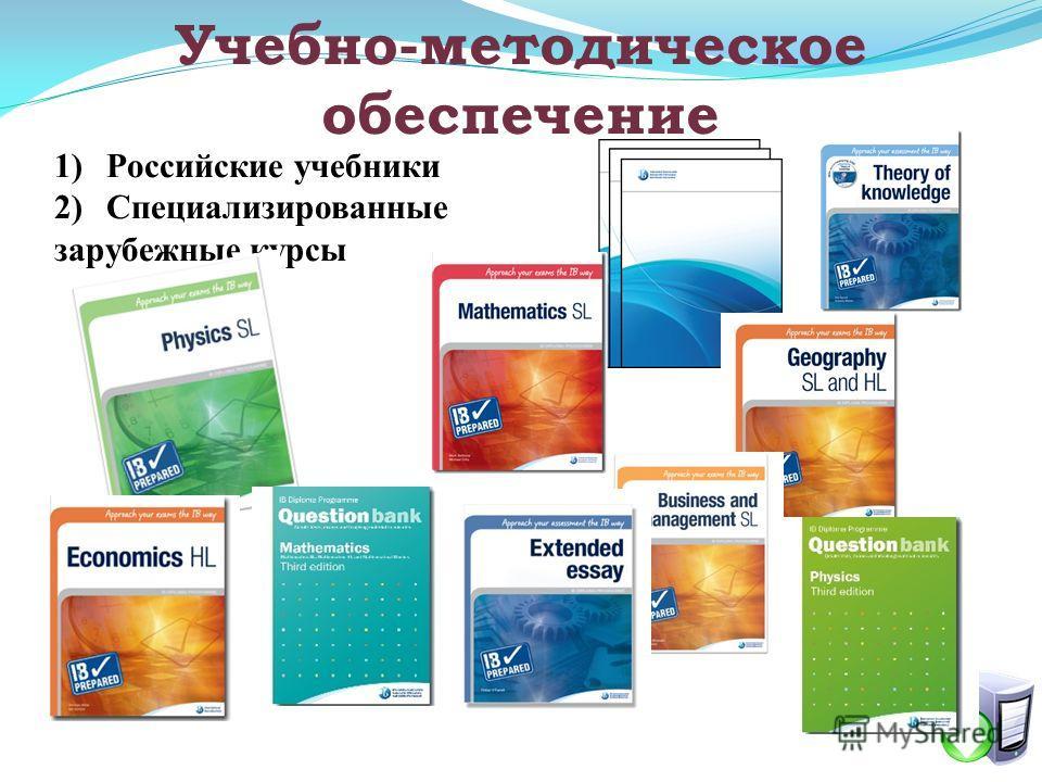 Учебно-методическое обеспечение 1)Российские учебники 2)Специализированные зарубежные курсы