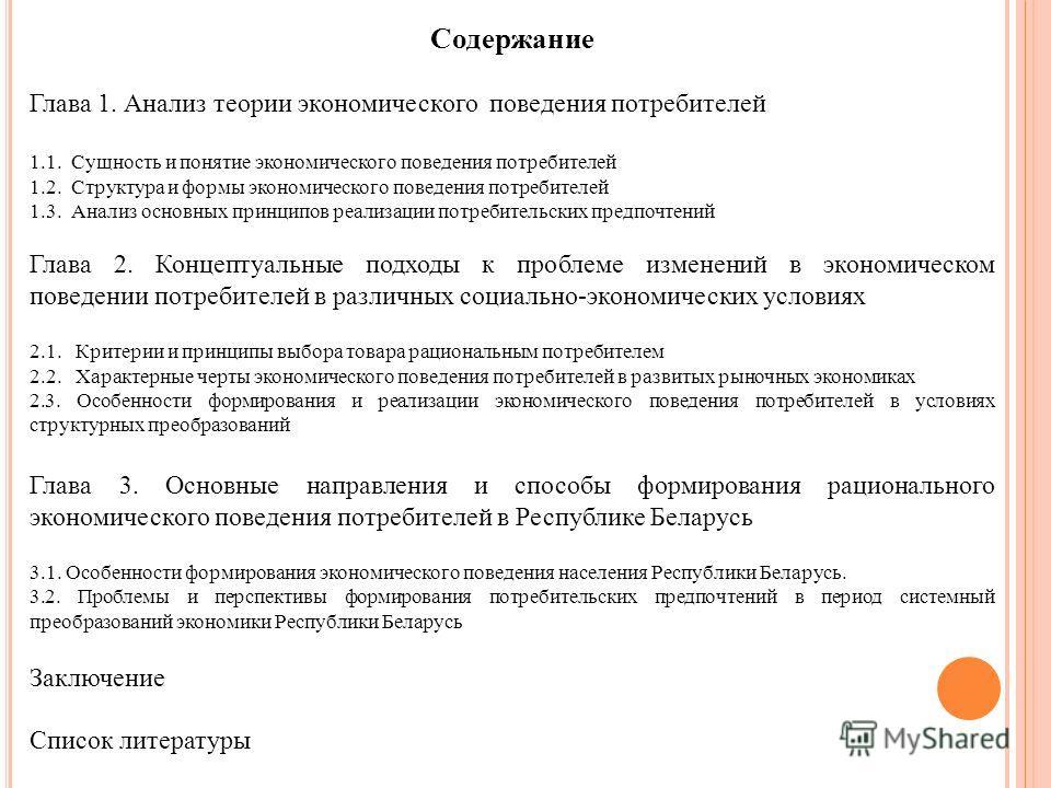 Содержание Глава 1. Анализ теории экономического поведения потребителей 1.1. Сущность и понятие экономического поведения потребителей 1.2. Структура и формы экономического поведения потребителей 1.3. Анализ основных принципов реализации потребительск