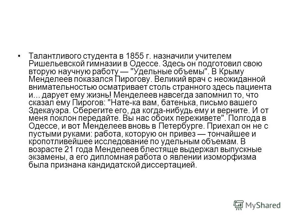 Талантливого студента в 1855 г. назначили учителем Ришельевской гимназии в Одессе. Здесь он подготовил свою вторую научную работу