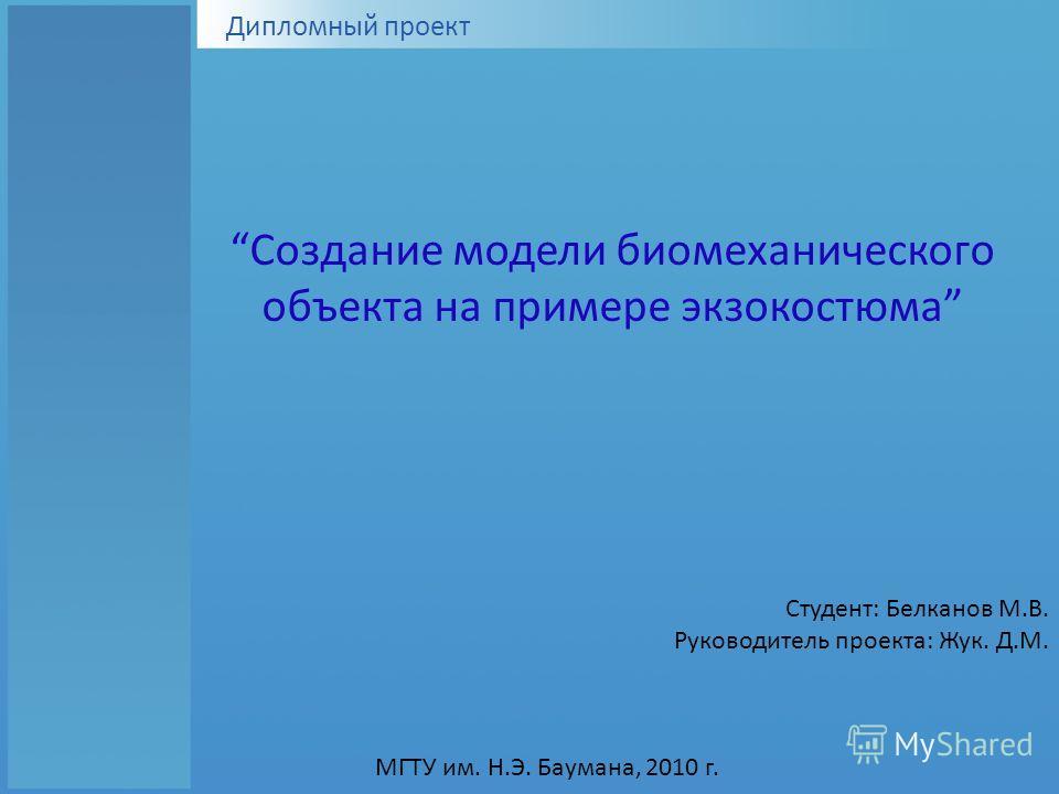 Презентация на тему Дипломный проект Создание модели  1 Дипломный