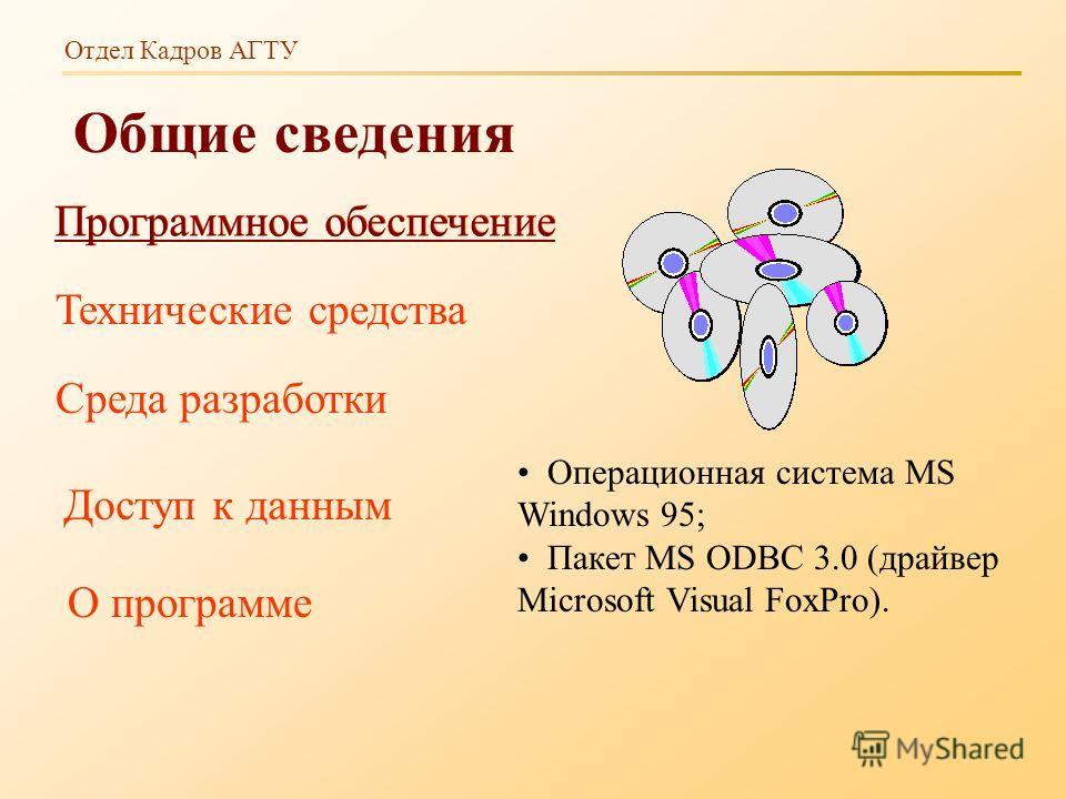 Общие сведения Программное обеспечение Технические средства Среда разработки Операционная система MS Windows 95; Пакет MS ODBC 3.0 (драйвер Microsoft Visual FoxPro). Программное обеспечение Доступ к данным О программе