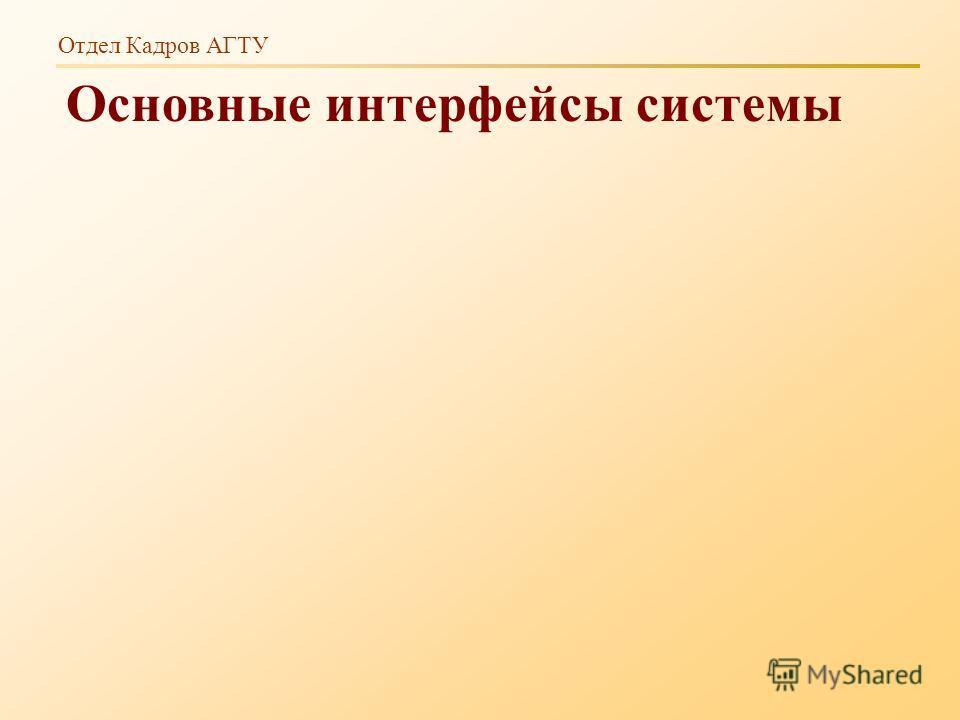 Отдел Кадров АГТУ Основные интерфейсы системы