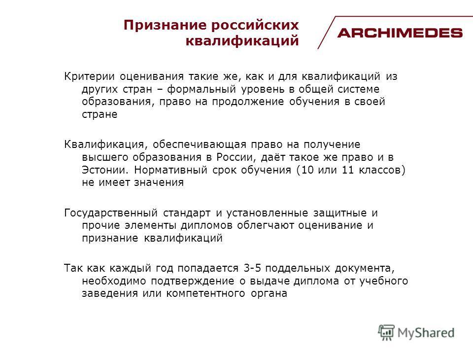 Признание российских квалификаций Критерии оценивания такие же, как и для квалификаций из других стран – формальный уровень в общей системе образования, право на продолжение обучения в своей стране Квалификация, обеспечивающая право на получение высш