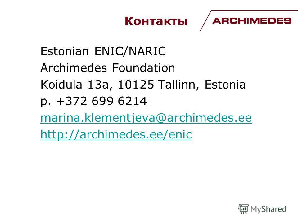 Контакты Estonian ENIC/NARIC Archimedes Foundation Koidula 13a, 10125 Tallinn, Estonia p. +372 699 6214 marina.klementjeva@archimedes.ee http://archimedes.ee/enic