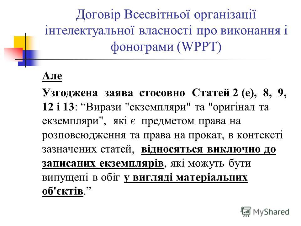 Договір Всесвітньої організації інтелектуальної власності про виконання і фонограми (WPPT) Але Узгоджена заява стосовно Статей 2 (е), 8, 9, 12 і 13: Вирази