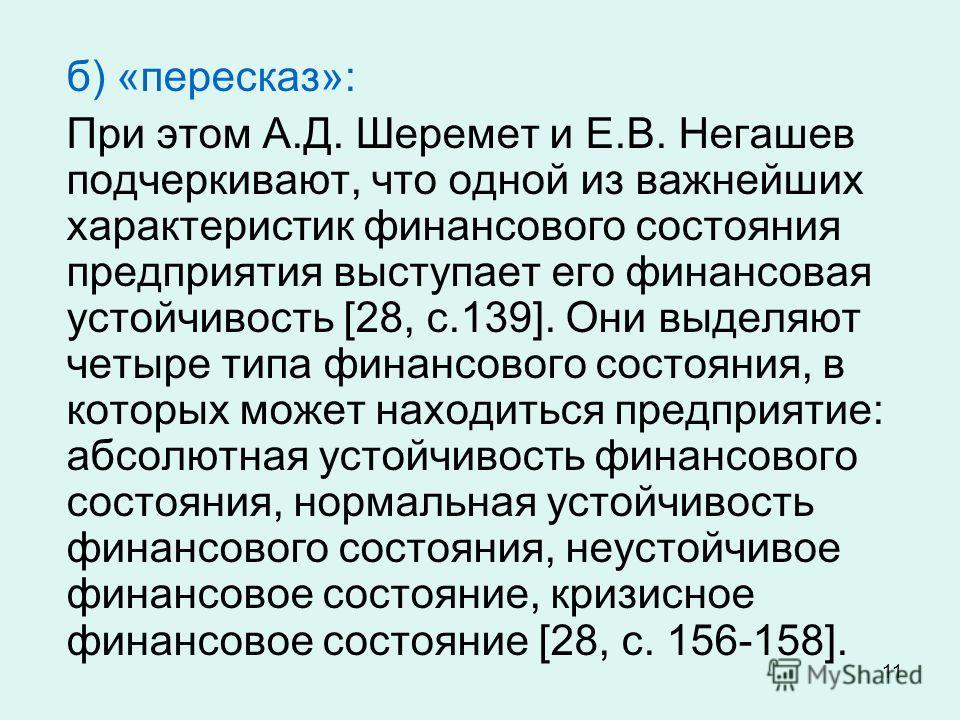 11 б) «пересказ»: При этом А.Д. Шеремет и Е.В. Негашев подчеркивают, что одной из важнейших характеристик финансового состояния предприятия выступает его финансовая устойчивость [28, с.139]. Они выделяют четыре типа финансового состояния, в которых м