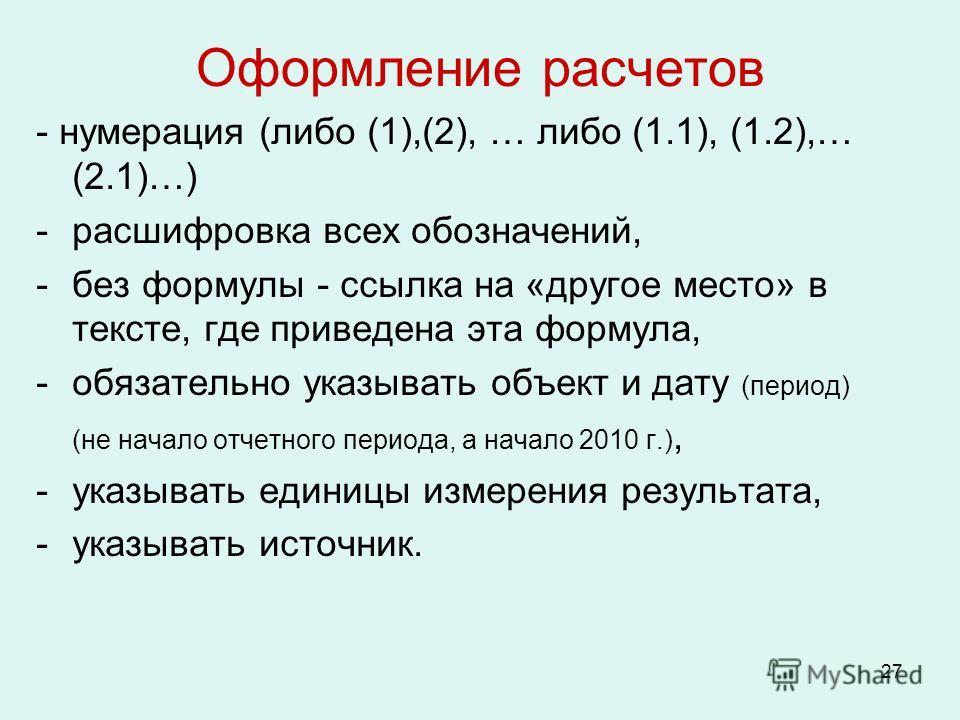 27 Оформление расчетов - нумерация (либо (1),(2), … либо (1.1), (1.2),… (2.1)…) -расшифровка всех обозначений, -без формулы - ссылка на «другое место» в тексте, где приведена эта формула, -обязательно указывать объект и дату (период) (не начало отчет