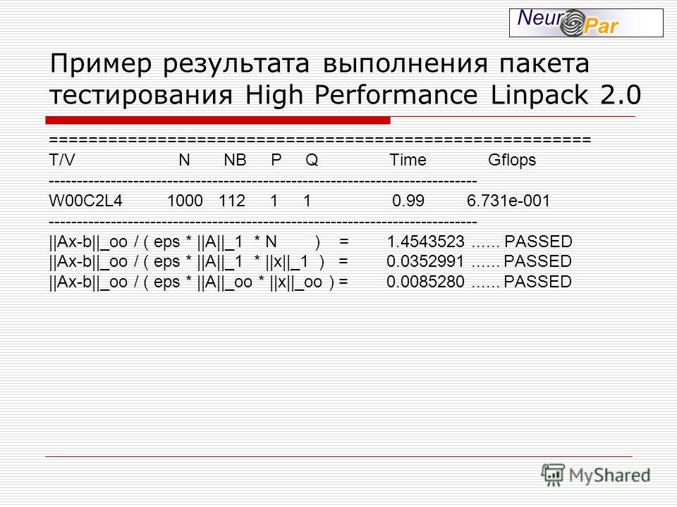 Пример результата выполнения пакета тестирования High Performance Linpack 2.0 ======================================================= T/V N NB P Q Time Gflops ---------------------------------------------------------------------------- W00C2L4 1000 1