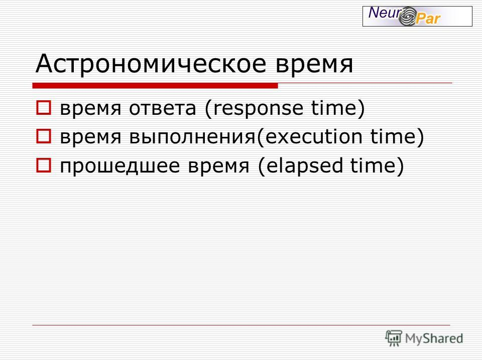 Астрономическое время время ответа (response time) время выполнения(execution time) прошедшее время (elapsed time)