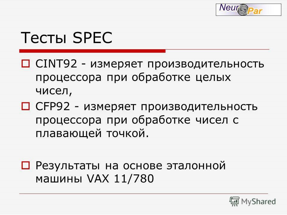 Тесты SPEC CINT92 - измеряет производительность процессора при обработке целых чисел, CFP92 - измеряет производительность процессора при обработке чисел с плавающей точкой. Результаты на основе эталонной машины VAX 11/780
