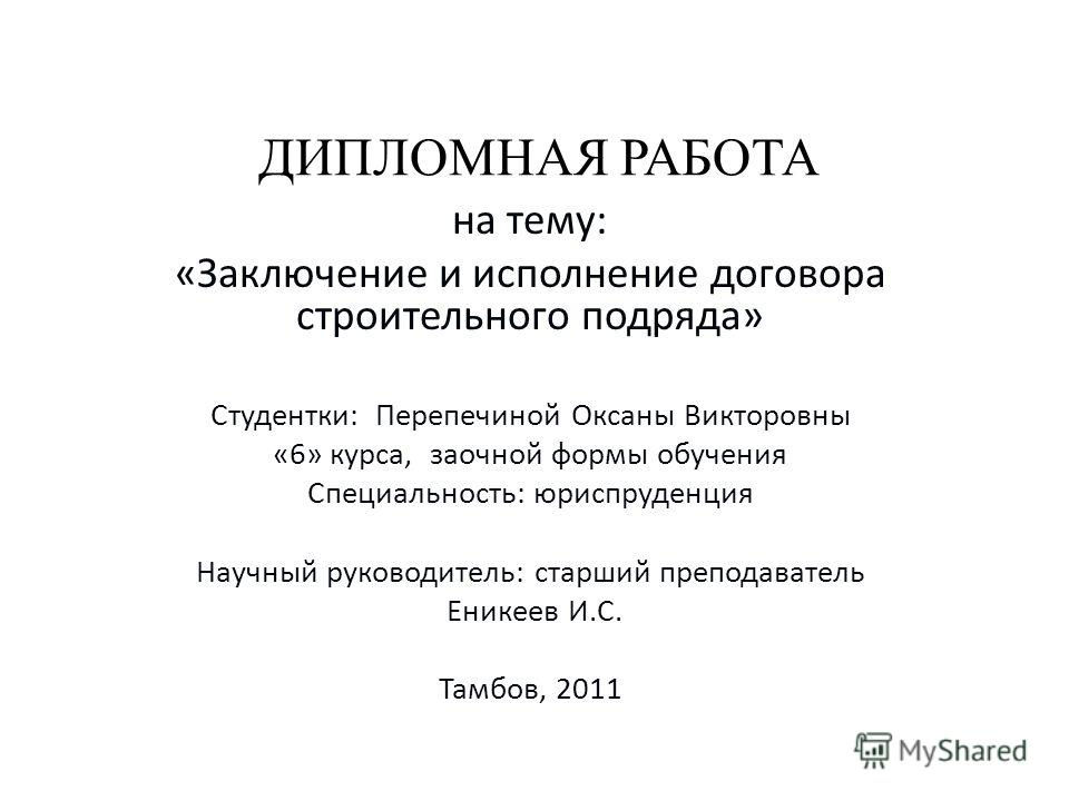 Презентация на тему ДИПЛОМНАЯ РАБОТА на тему Заключение и  1 ДИПЛОМНАЯ РАБОТА на тему