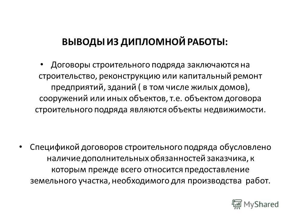 Все виды договоров курсовая Блоги aeterna qip ru Все виды договоров курсовая