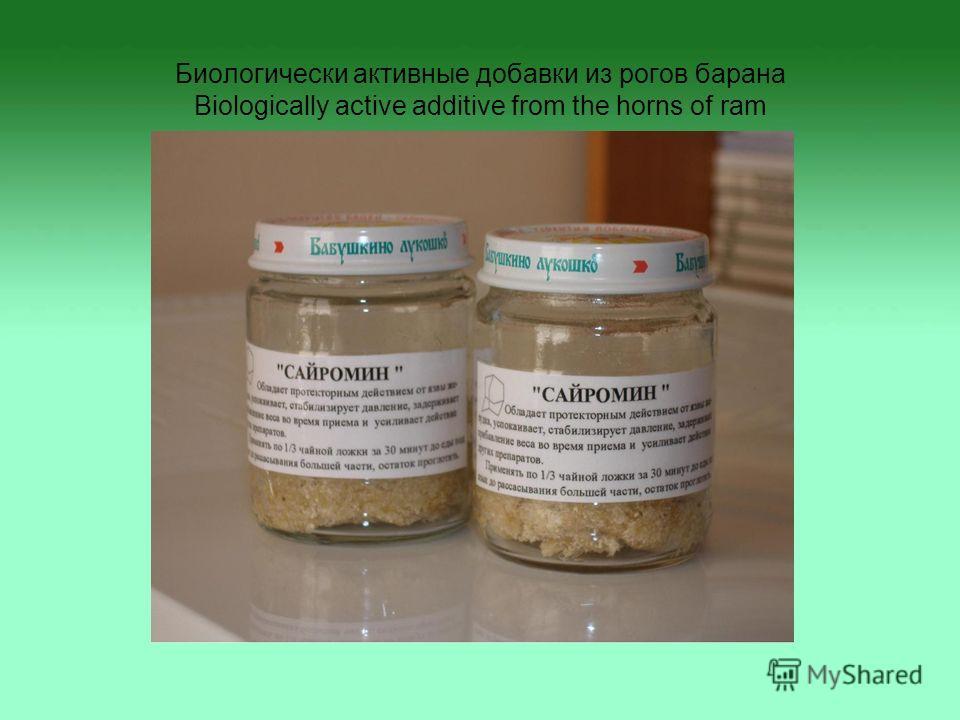 Биологически активные добавки из рогов барана Biologically active additive from the horns of ram