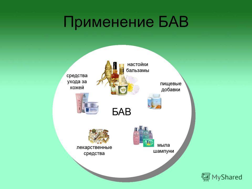 Применение БАВ