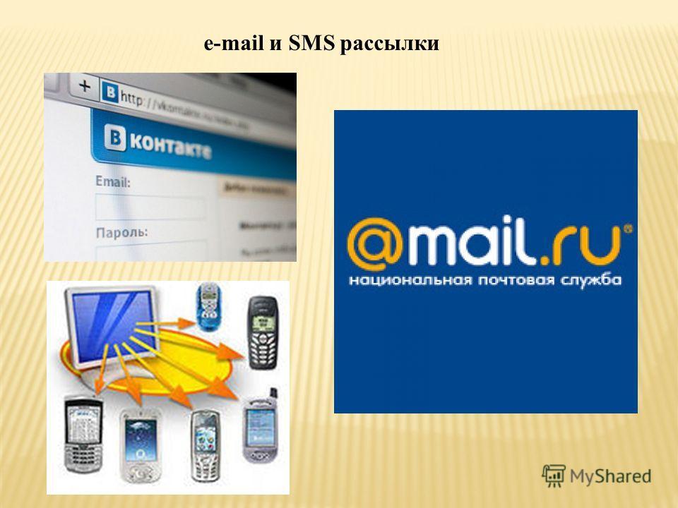e-mail и SMS рассылки