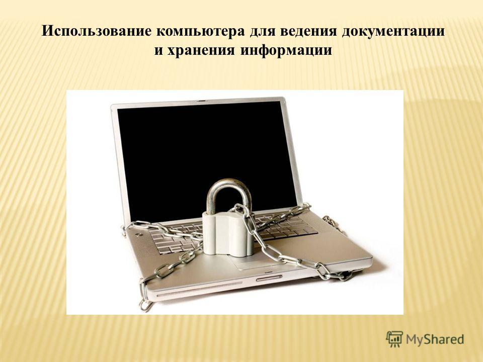 Использование компьютера для ведения документации и хранения информации