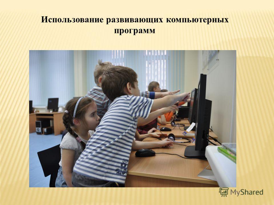 Использование развивающих компьютерных программ