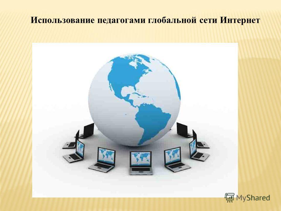 Использование педагогами глобальной сети Интернет