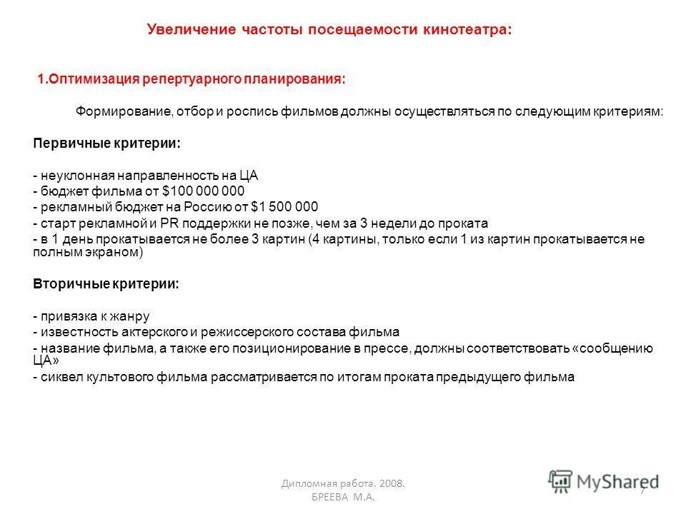 1.Оптимизация репертуарного планирования: Формирование, отбор и роспись фильмов должны осуществляться по следующим критериям: Первичные критерии: - неуклонная направленность на ЦА - бюджет фильма от $100 000 000 - рекламный бюджет на Россию от $1 500