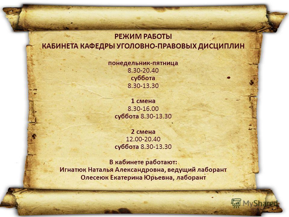 РЕЖИМ РАБОТЫ КАБИНЕТА КАФЕДРЫ УГОЛОВНО-ПРАВОВЫХ ДИСЦИПЛИН понедельник-пятница 8.30-20.40 суббота 8.30-13.30 1 смена 8.30-16.00 суббота 8.30-13.30 2 смена 12.00-20.40 суббота 8.30-13.30 В кабинете работают: Игнатюк Наталья Александровна, ведущий лабор