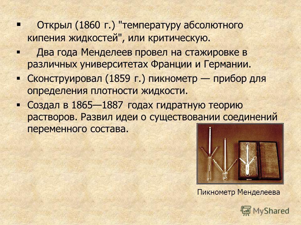 Пикнометр Менделеева Открыл (1860 г.)
