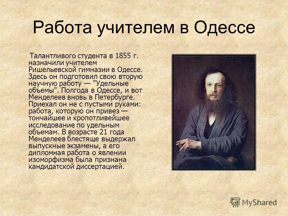 Работа учителем в Одессе Талантливого студента в 1855 г. назначили учителем Ришельевской гимназии в Одессе. Здесь он подготовил свою вторую научную работу