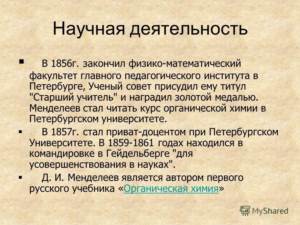 Научная деятельность В 1856г. закончил физико-математический факультет главного педагогического института в Петербурге, Ученый совет присудил ему титул